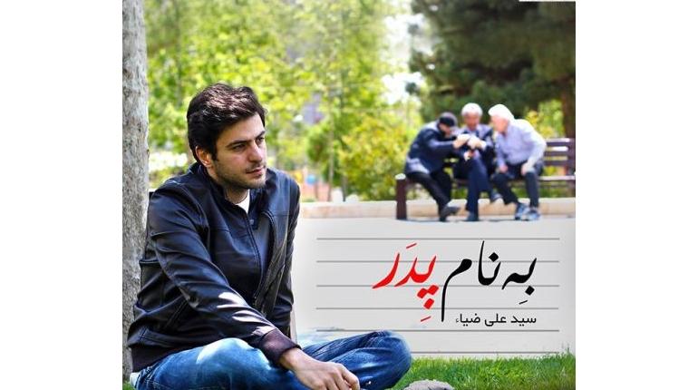 دانلود آهنگ  ایرانی جدید علی ضیا بنام بنام پدر با لینک مستقیم