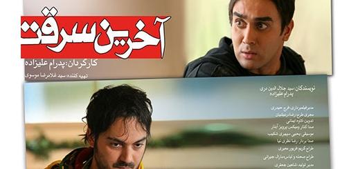 دانلود فیلم ایرانی و جدید آخرین سرقت بالینک مستقیم
