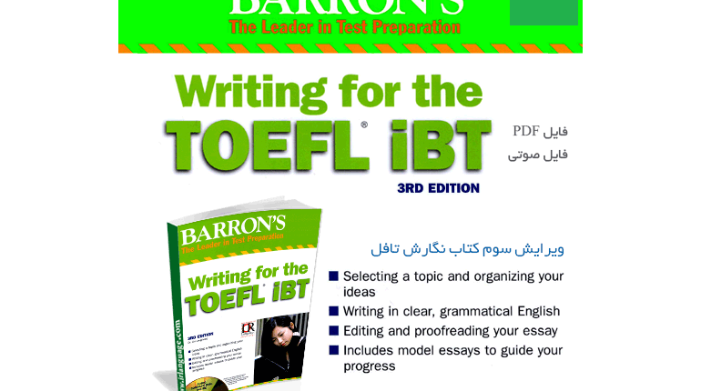 دانلود کتاب راهنمای نگارش آزمون تافل Barrons Writing for the TOEFL iBT
