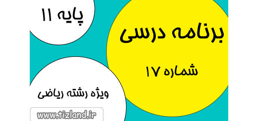 برنامه مطالعاتی پایه یازدهم رشته ریاضی (30 دی تا 6 بهمن)