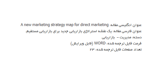 ترجمه مقاله نقشه استراتژی جویای بازاریابی نوین به منظور بازاریابی مستقیم