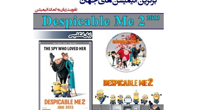 دانلود انیمیشن من نفرت انگیز 2 Despicable Me