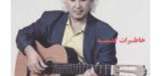 دانلود آلبوم جدید و فوق العاده زیبای خاطرات گذشته ۱ از بهمن باشی