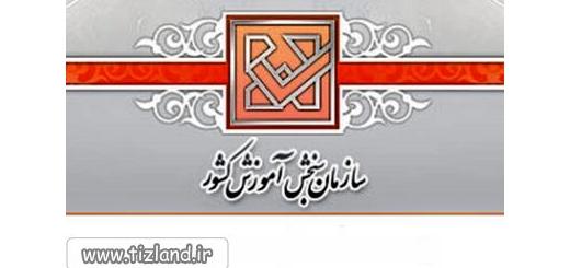 اطلاعیه سازمان سنجش آغاز ثبت نام آزمون استخدامی آموزش و پرورش از 18 مهر  - See more at: http://tizland.ir/show/?id=3002#sthash.7GZrXByz.dpuf