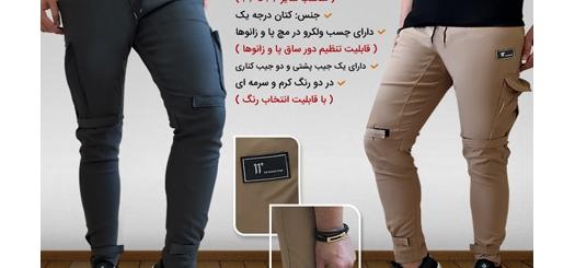فروش ویژه شلوار اسلش مردانه طرح Fashion با قابلیت انتخاب رنگ