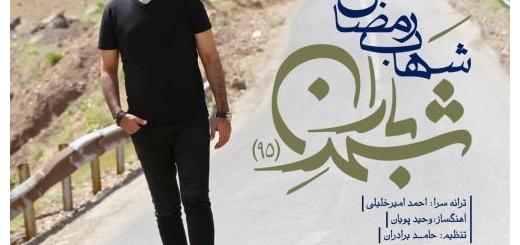 دانلود آهنگ جدید شهاب رمضان بنام شهر باران ۹۵