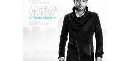 دانلود آهنگ جدید میثم ابراهیمی با نام از غصه می میرم