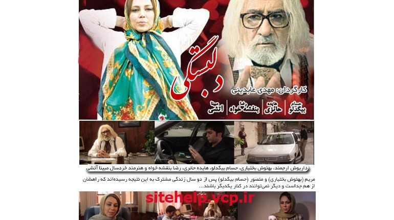 دانلود رایگان فیلم ایرانی جدید و زیبای دلبستگی بالینک مستقیم