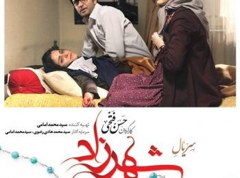 دانلود رایگان سریال ایرانی جدید شهرزاد قسمت چهاردهم 14