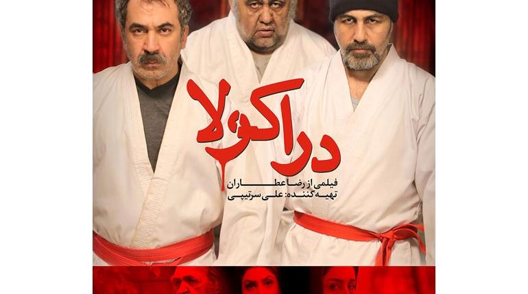 دانلود فیلم ایرانی جدید دراکولا با لینک مستقیم و کیفیت عالی