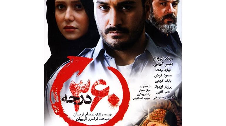 دانلود فیلم ایرانی جدید 95با نام  360 درجه با لینک مستقیم