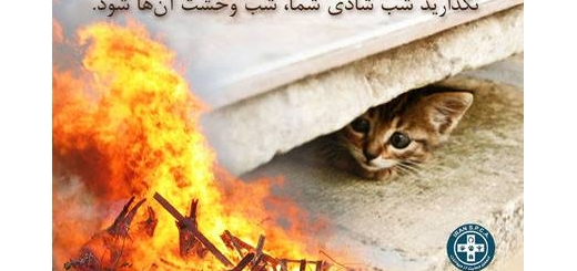 چهارشنبه سوری