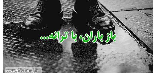 باز باران با ترانه
