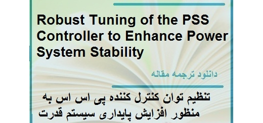 ترجمه مقاله در مورد تنظیم توان کنترل کننده پی اس اس به منظور افزایش پایداری سیستم قدرت (دانلود رایگان اصل مقاله)
