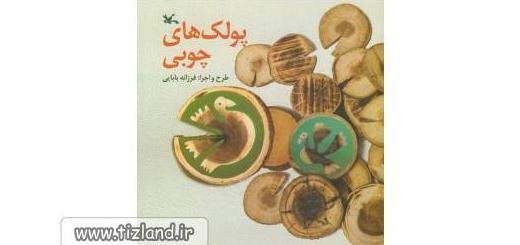 معرفی کتاب پولک های چوبی