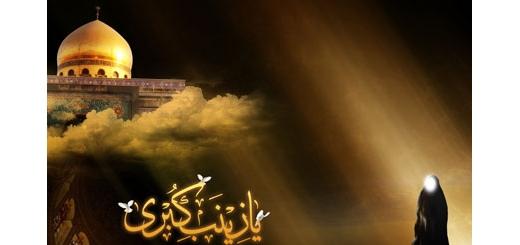 زندگانی حضرت زینب(س) - قسمت2