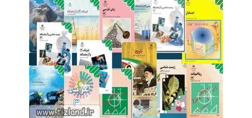 کیفیت تولید کتاب های درسی ایرانی با استاندارد های بین المللی منطبق است