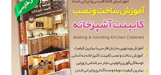 آموزش طراحی و ساخت کابینت آشپزخانه به صورت تصویری