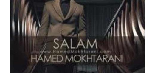 دانلود آلبوم جدید و فوق العاده زیبای آهنگ تکی از حامد مختارانی