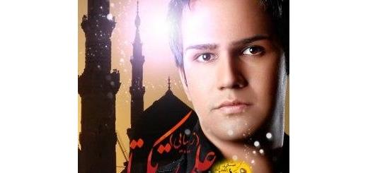 دانلود آهنگ جدید علی زیبایی (تکتا) با نام پیغمبر رحمت