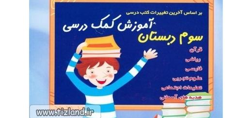 شروط معرفی کمک آموزشی ها به دانش آموزان
