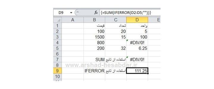 جمع اعداد یک محدوده حاوی خطا