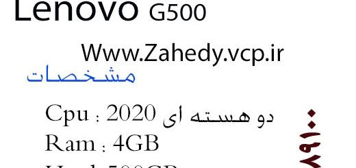 فروش لپ تاپ دسته دو با قیمت مناسب
