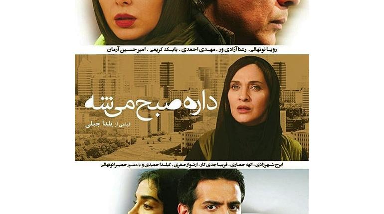 دانلود فیلم ایرانی جدید داره صبح میشه با لینک مستقیم
