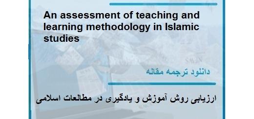 ترجمه مقاله در مورد ارزیابی روش آموزش و یادگیری در مطالعات اسلامی (دانلود رایگان اصل مقاله)