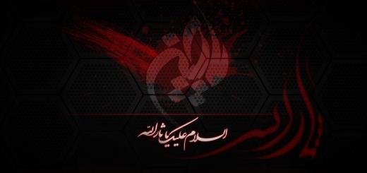محرم بر تمام شیعیان تسلیت باد!