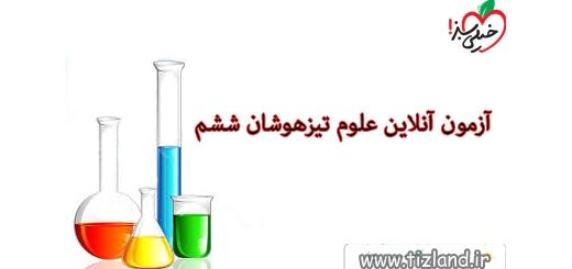 شرکت در آزمون جامع 1 علوم تیزهوشان ششم (خیلی سبز)