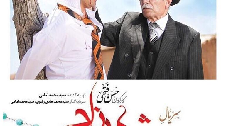 دانلود سریال ایرانی جدیدشهرزاد قسمت دوم ۲با لینک مستقیم