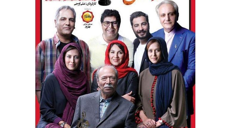 دانلود فیلم مراسم شانزدهمین جشن سینمایی حافظ 95