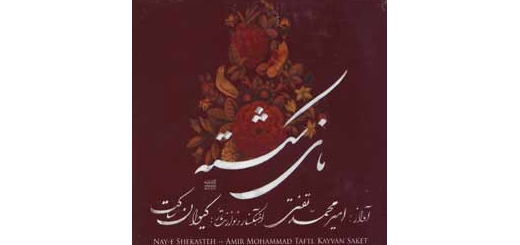 نای شکسته - امیر محمد تفتی و کیوان ساکت
