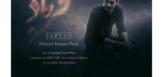 دانلود آلبوم جدید و فوق العاده زیبای آهنگ تکی از حامد کاظم پور