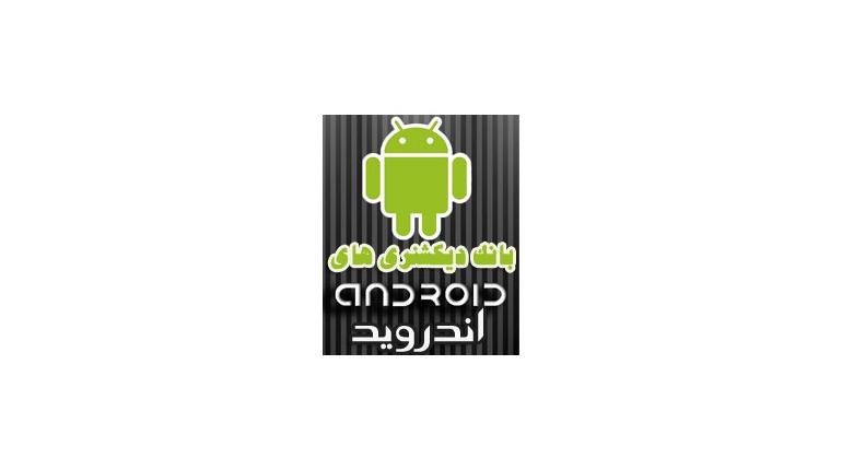 بانک دیکشنری آندروید / Android Dictionaries
