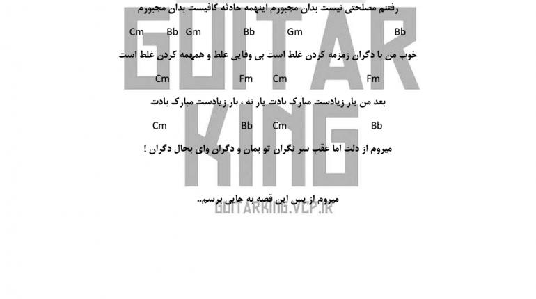اکورد اهنگ میروم از حامد همایون