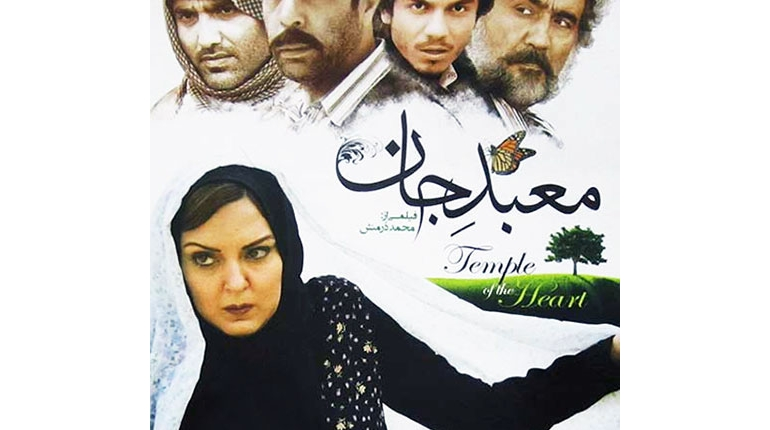 دانلود رایگان فیلم سینمایی ایرانی جدید و زیبای معبد جان