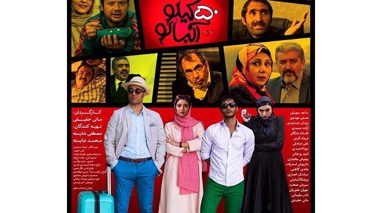دانلود فیلم ایرانی جدید 50 کیلو آلبالو با لینک مستقیم