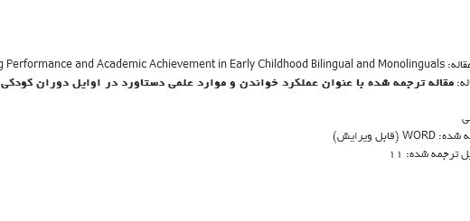 ترجمه مقاله خواندن و پیشرفت و دستاورد در اوایل دوره کودکی در کنار دو زبانه بودن