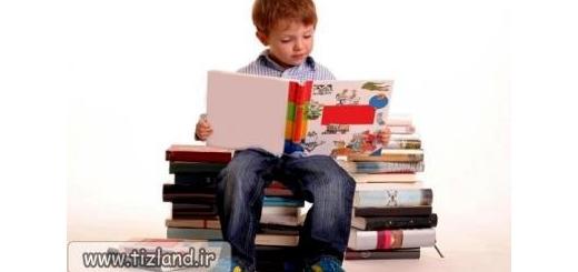 چگونه مطالعه را برای کودکانمان جذاب کنیم؟