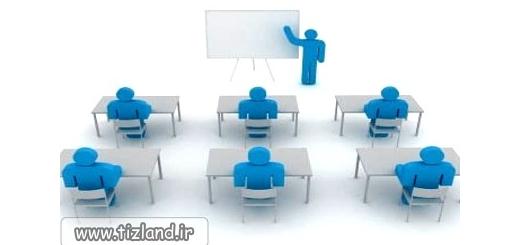 تعریف آموزش