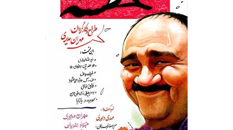 دانلود سریال ایرانی جدید و طنز عطسه قسمت سوم 3