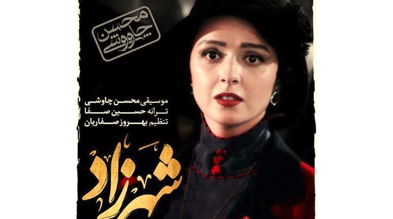 دانلود موزیک ویدیو جدید ایرانی محسن چاوشی بنام شهرزاد