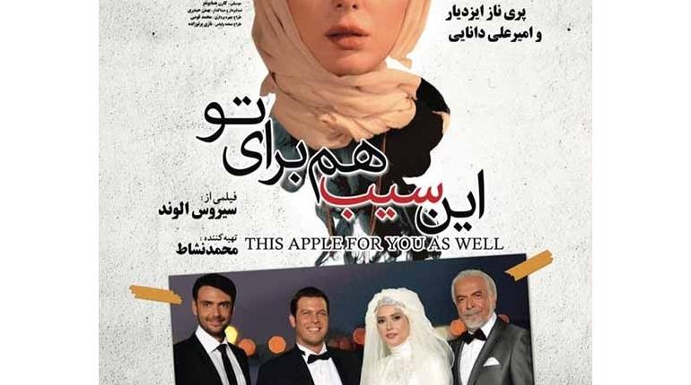 دانلود فیلم ایرانی جدید این سیب هم برای تو با لینک مستقیم