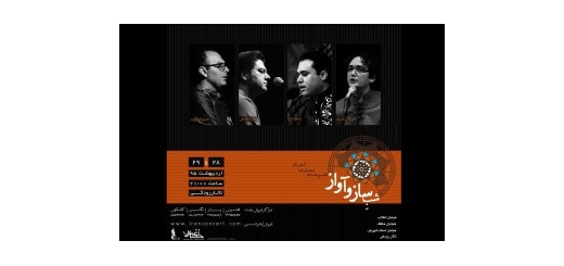 کنسرت «شب ساز و آواز» برگزار میشود