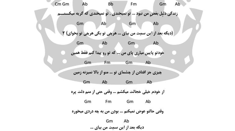 اکورد هر چی تو بخوای از محسن یگانه