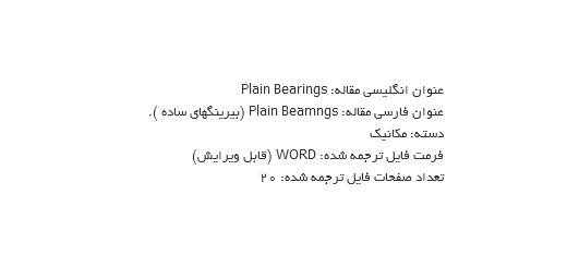 دانلود ترجمه مقاله انگلیسی به فارسی در مورد بیرینگهای ساده Plain Beamngs