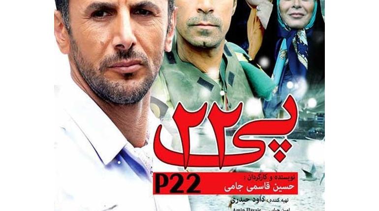 دانلود فیلم ایرانی جدید پی ۲۲ با لینک مستقیم و رایگان