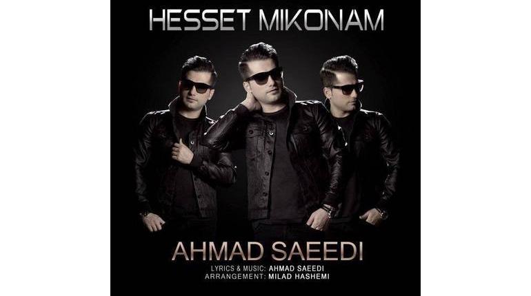متن اهنگ حست میکنم از احمد سعیدی